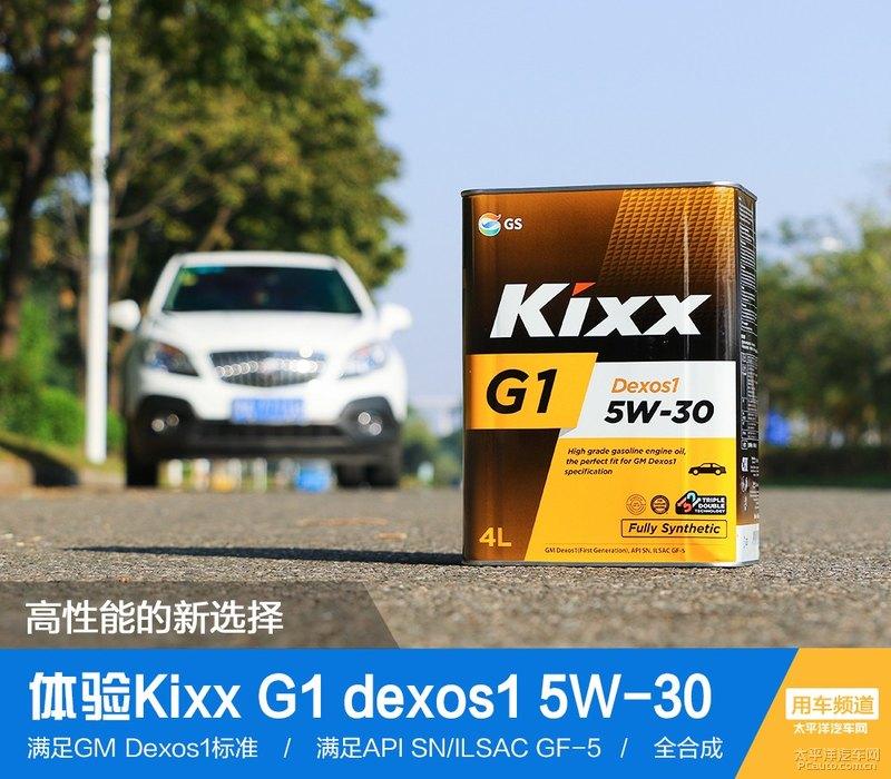 高性能新选择 Kixx G1 dexos1 5W-30机油