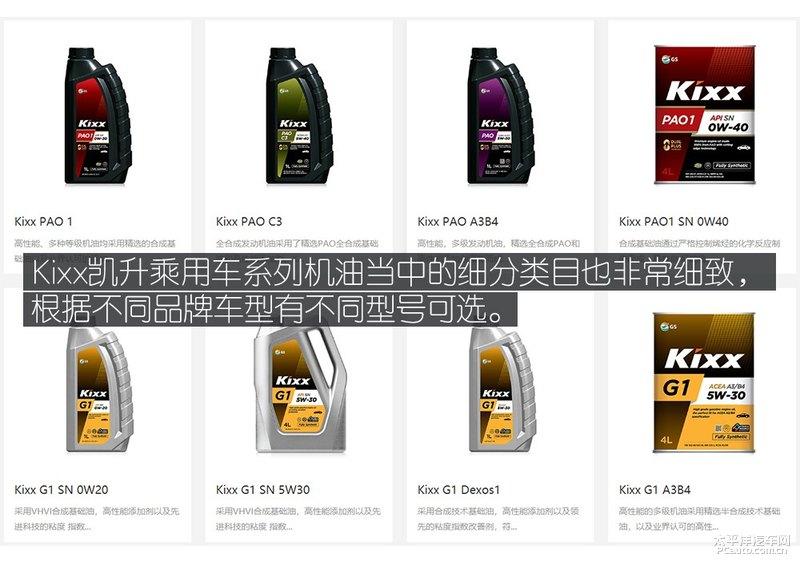 高性能新选择 Kixx G1 dexos1 5W-30机油-第6张图片-郑州市冠恒贸易有限公司【官方网站】-车用润滑油服务专家