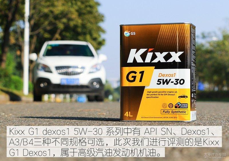 高性能新选择 Kixx G1 dexos1 5W-30机油-第7张图片-郑州市冠恒贸易有限公司【官方网站】-车用润滑油服务专家