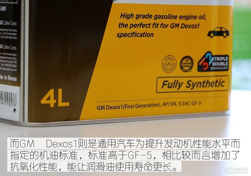 高性能新选择 Kixx G1 dexos1 5W-30机油-第9张图片-郑州市冠恒贸易有限公司【官方网站】-车用润滑油服务专家