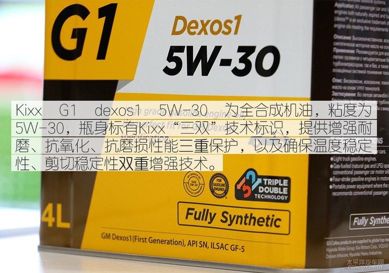 高性能新选择 Kixx G1 dexos1 5W-30机油-第10张图片-郑州市冠恒贸易有限公司【官方网站】-车用润滑油服务专家