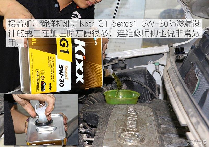 高性能新选择 Kixx G1 dexos1 5W-30机油-第20张图片-郑州市冠恒贸易有限公司【官方网站】-车用润滑油服务专家