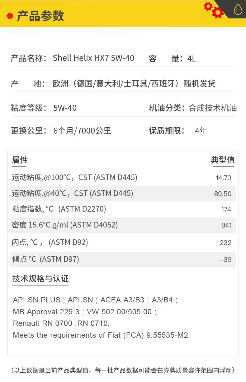 壳牌 蓝喜力HX7 PLUS 合成机油 5W-40 SN级 4L装-第5张图片-郑州市冠恒贸易有限公司【官方网站】-车用润滑油服务专家