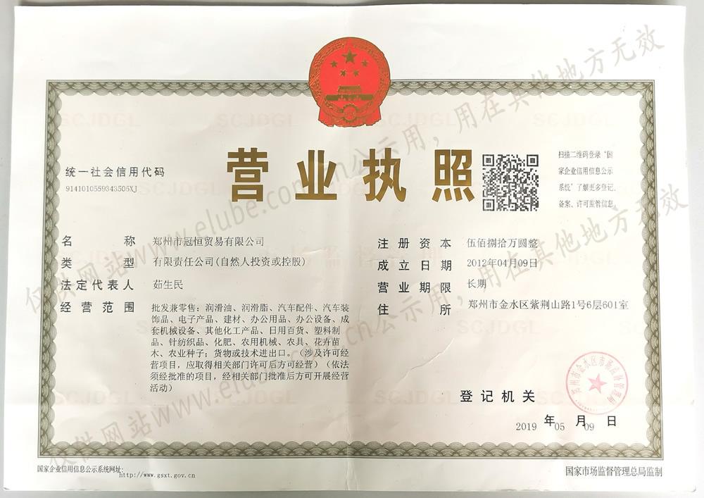郑州市冠恒贸易有限公司营业执照