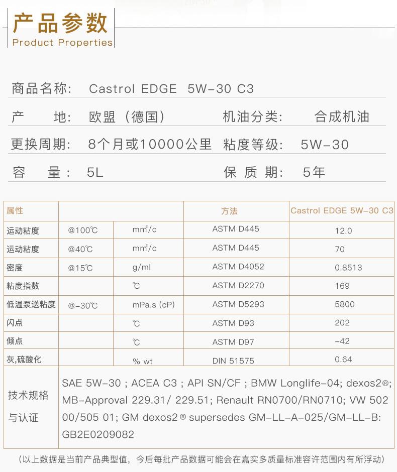 嘉实多 全合成机油 极护EDGE FST 5W-30 C3 SN 5L装-第3张图片-郑州市冠恒贸易有限公司【官方网站】-车用润滑油服务专家