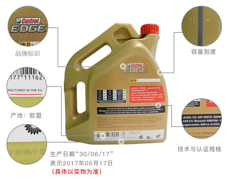 嘉实多 全合成机油 极护EDGE FST 5W-30 C3 SN 5L装-第6张图片-郑州市冠恒贸易有限公司【官方网站】-车用润滑油服务专家