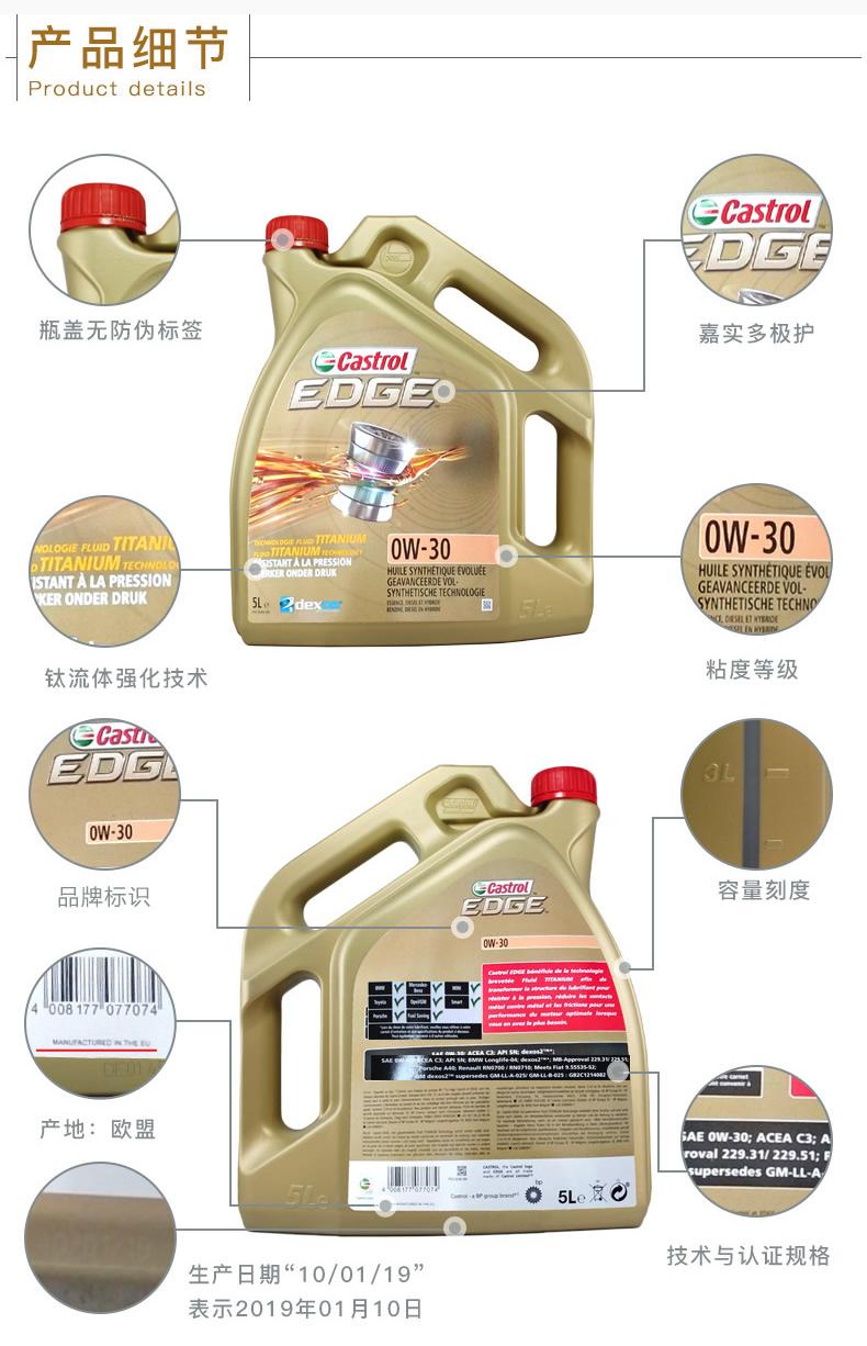 嘉实多 全合成机油 极护EDGE FST 0W-30 C3 SN 5L装-第5张图片-郑州市冠恒贸易有限公司【官方网站】-车用润滑油服务专家