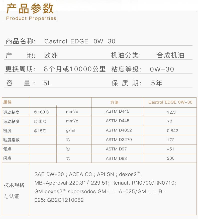 嘉实多 全合成机油 极护EDGE FST 0W-30 C3 SN 5L装-第3张图片-郑州市冠恒贸易有限公司【官方网站】-车用润滑油服务专家