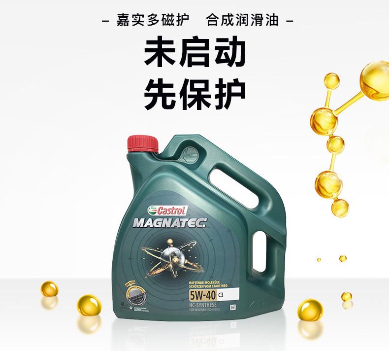 嘉实多 全合成机油 磁护Magnatec 5W-40 C3 SN 4L装-第4张图片-郑州市冠恒贸易有限公司【官方网站】-车用润滑油服务专家