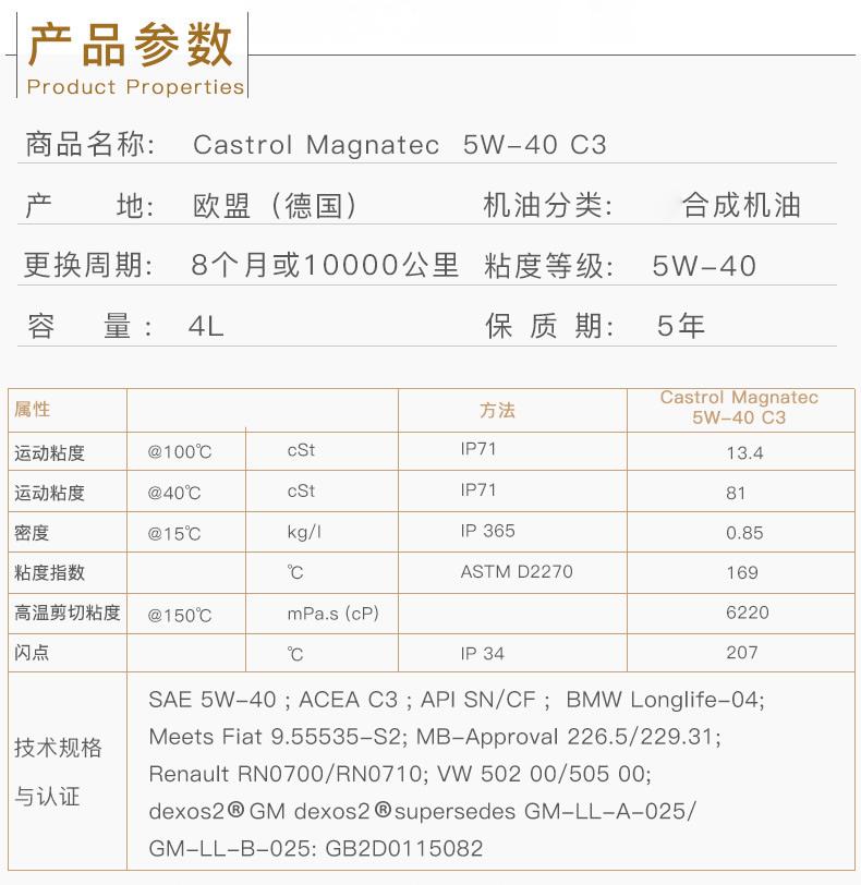 嘉实多 全合成机油 磁护Magnatec 5W-40 C3 SN 4L装-第3张图片-郑州市冠恒贸易有限公司【官方网站】-车用润滑油服务专家